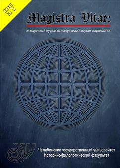 "Журнал ""Magistra vitae"", #2 2016"